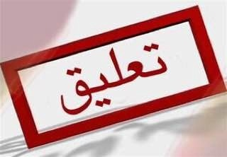 تعلیق موسسه شغلی و کاریابی غیر دولتی کارآفرینان یزد