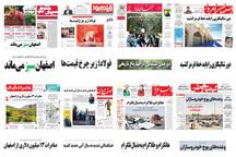 صفحه اول روزنامه های امروز اصفهان - چهارشنبه  14 شهریور 97
