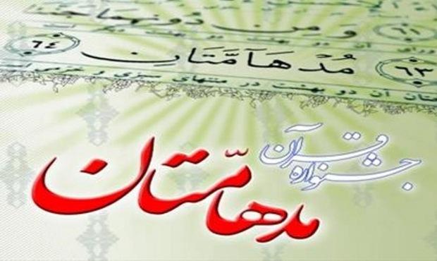 مرحله استانی ثبت نام سیزدهمین جشنواره قرآنی مدهامتان آغاز شد