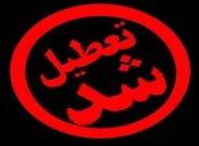 در پی وقوع گرد و غبار ادارات کرمان تعطیل شد