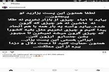 کمپین «#من_نمیخرم» در فضای مجازی در حال ترند شدن است+ عکس