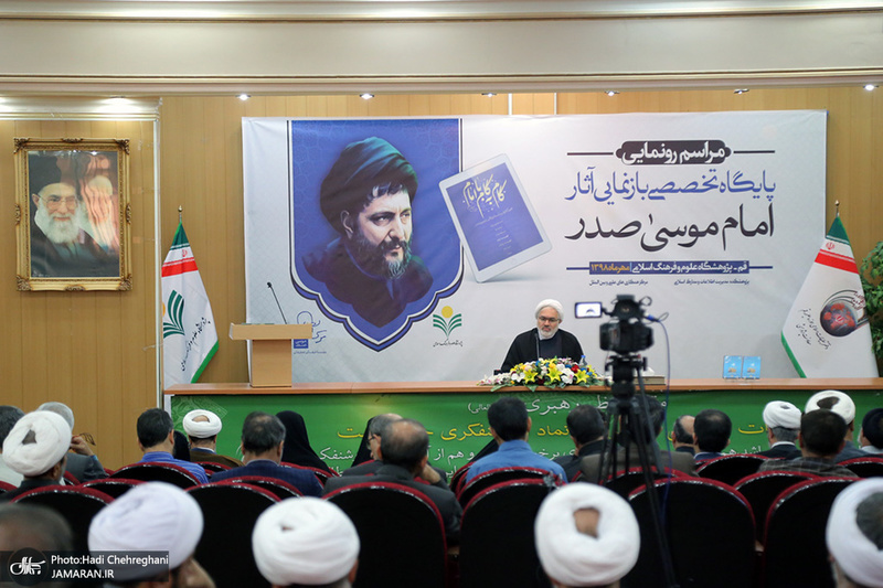 مراسم رونمایی پایگاه تخصصی بازنمایی آثار امام موسی صدر