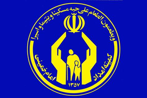 3.5 درصد از جمعیت استان یزد تحت حمایت کمیته امداد هستند