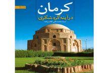 دیدار با کرمان در آیینه گردشگری