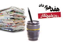 خبرنگاری اصیل