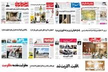 مروری بر مطالب مطبوعات اصفهان - یکشنبه 31 تیر97