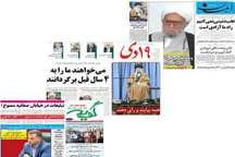 صفحه نخست روزنامه های استان قم، دوشنبه 18 اردیبهشت ماه