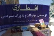 199 موقوفه در خراسان رضوی مربوط به رمضان است