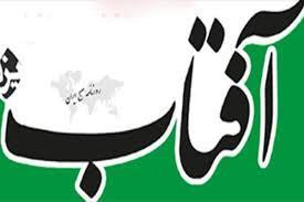 دولت میزان حقوق صفدر حسینی را تغییر داد