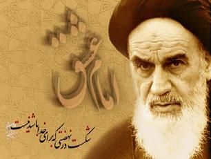 سالگرد ارتحال امام خمینی(س) توسط مرکز شیعیان فرانسه گرامی داشته شد