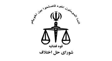 شوراهای حل اختلاف دیگر حق ورود به مباحث خانواده را ندارند