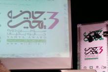 برگزیدگان سومین دوره جایزه یحیی معرفی شدند