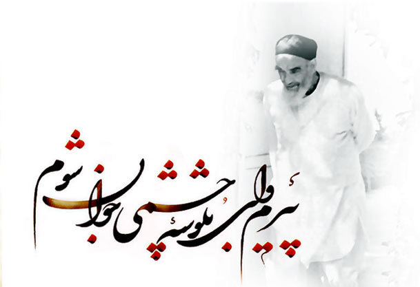 Image result for اشعار امام خمینی