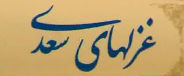 فیلم / یادروز سعدی شیرازی