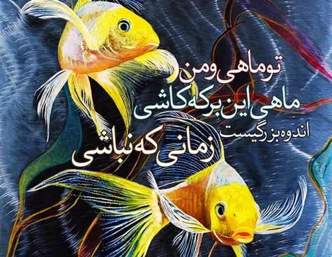 """جی پلاس: نماهنگ """"ماه و ماهی"""" با صدای حجت اشرف زاده"""
