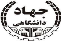جهاد دانشجویی البرز فراخوان خلاصه پایان نامه داد