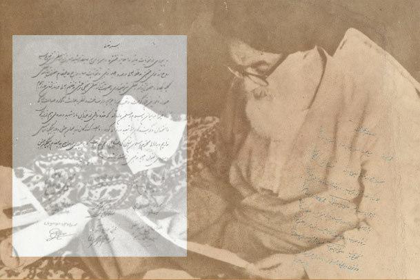 اعلامیه نه امضایی علما در مخالفت با رژیم شاه