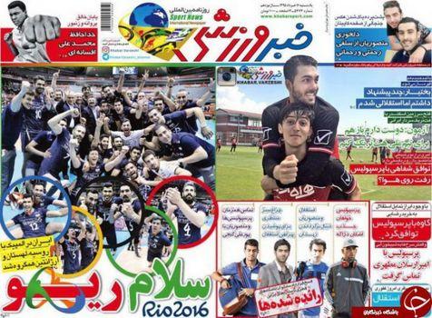 روزنامههای ورزشی شنبه ۱۶خرداد