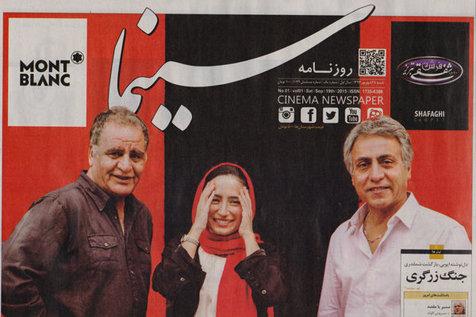 «سینما» بر روی دکه روزنامه فروشی ها!