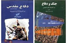 معرفی دو کتاب پیرامون دفاع مقدس و امام خمینی(س)
