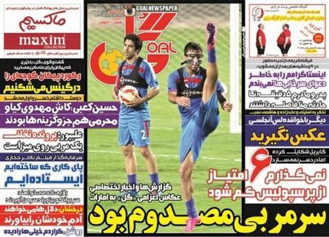نیم صفحه اول روزنامه های ورزشی چهارشنبه ۸مهر