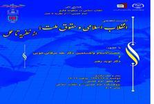نشست علمی «انقلاب اسلامی وحقوق ملت، از نظریه تا عمل» برگزار میشود