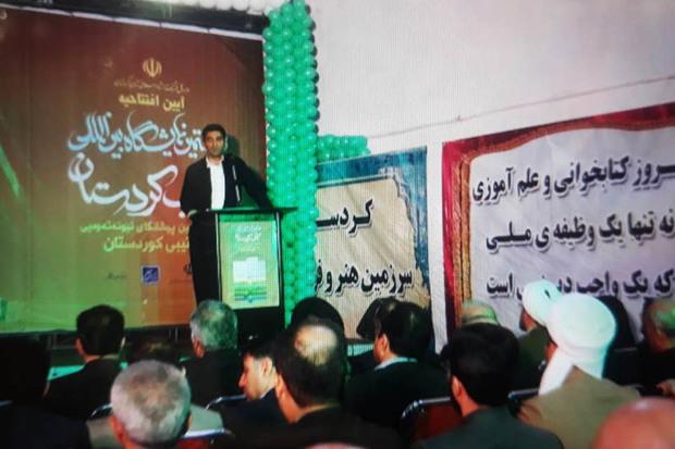 هشتمین نمایشگاه بین المللی کتاب کردستان گشایش یافت
