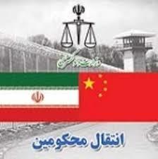 انتقال سه زندانی ایرانی از چین به کشورمان
