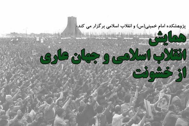 """همایش بین المللی """"انقلاب اسلامی و جهان عاری از خشونت"""" برگزار می شود"""