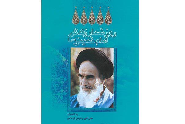 چاپ دوم روزشمار زندگی امام خمینی(س) منتشر شد
