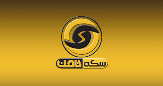 ۲ نفر از سرکردههای سکه ثامن در مشهد دستگیر شدند