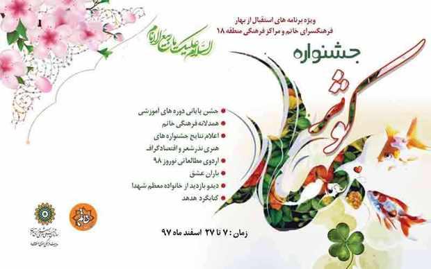 جشنواره «کوثر بهار» در منطقه 18 تهران برگزار می شود
