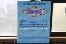 جشنواره جلوه های فرهنگ رضوی دررسانه ها به میزبانی گیلان برگزارمی شود