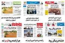 مرور مطالب مطبوعات محلی استان اصفهان - پنجشنبه یازدهم خرداد 96