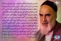 امام خمینی(س): نمیشود عواطف و احساسات معنوی آنان (جوانان و اندیشمندان) را نادیده گرفت و فوراً انگِ التقاط و انحراف بر نوشتههاشان زد