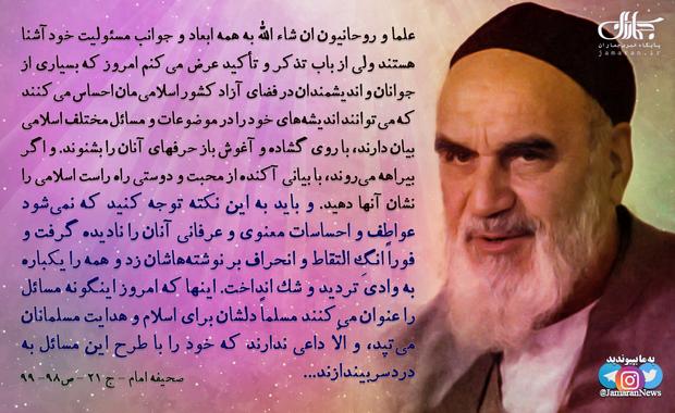 امام خمینی(س): نمیشود عواطف و احساسات معنوی جوانان و اندیشمندان را نادیده گرفت و فوراً انگِ التقاط و انحراف بر نوشتههاشان زد