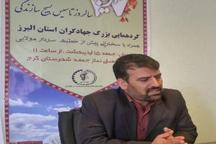 برگزاری گردهمایی بزرگ جهادگران استان البرز