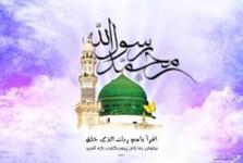 سیستان وبلوچستان غرق در شادی جشن های مبعث رسول اکرم (ص)