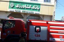 امداد رسانی به ۱۰ نفر در آتش سوزی ساختمان بانک کشاورزی آستارا