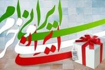 یک مسئول: خرید کالای ایرانی موجب رونق تولید ملی می شود
