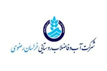 مصرف آب در مدارس روستایی خراسان رضوی کاهش یافت