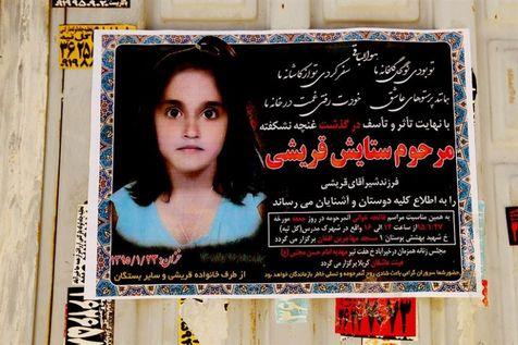 اعلام نظر پزشکی قانونی در مورد قتل ستایش ۶ ساله
