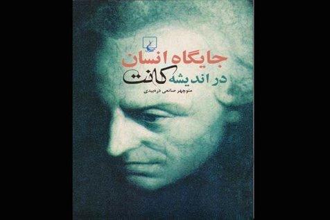 «جایگاه انسان در اندیشه کانت» در یک کتاب