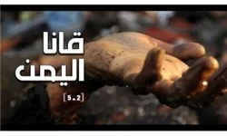 بیانیه عربستان، اعتراف به جنایت در صنعا بود