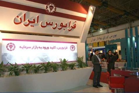 خرید و فروش ۲۲۲ میلیارد ریالی در بازارهای فرابورس ایران