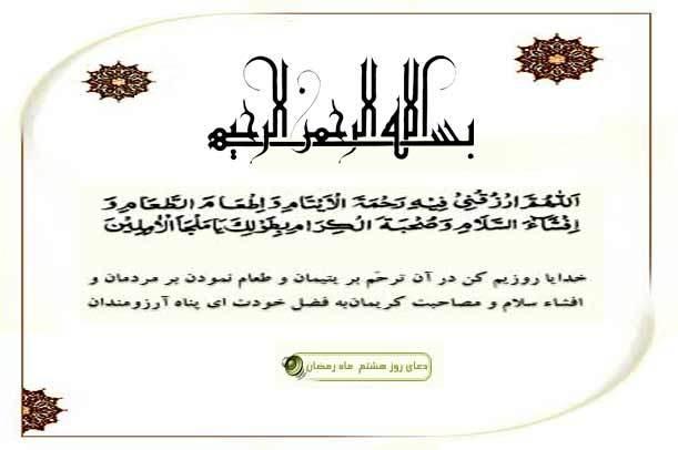 دعاى روز هشتم ماه مبارک رمضان