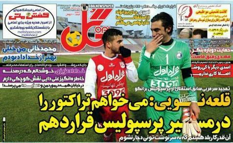 روزنامه های ورزشی ۲۸ بهمن