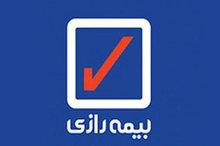 انتخاب اعضای کمیسیون راهبردی سندیکای بیمه گران ایران