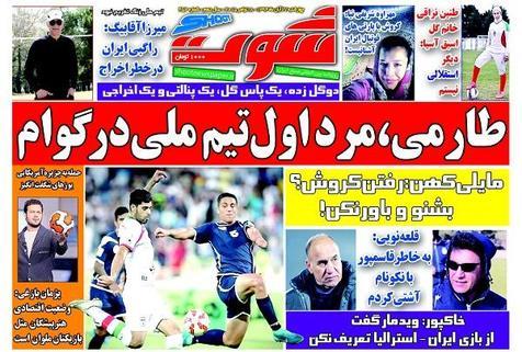 تصاویر نیم صفحه روزنامههای ورزشی ۲۷ آبان