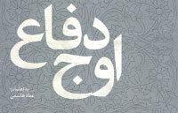 نامه گلایه آمیز سپاه به امام درباره چه بود؟